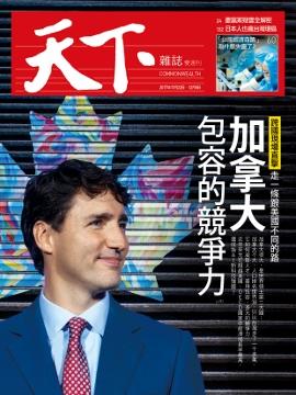 天下雜誌 第636期 20171123:走一條跟美國不同的路,加拿大包容的競爭力
