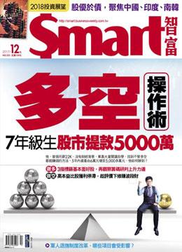 SMART智富理財-月刊 第232期