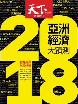 天下雜誌 第637期 20171207:2018亞洲經濟大預測