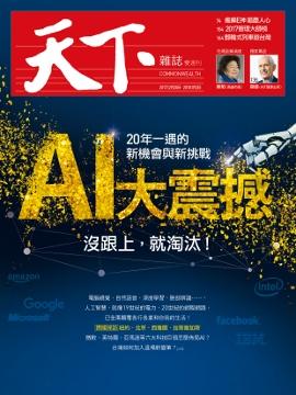 天下雜誌 第638期 20171221:AI震撼