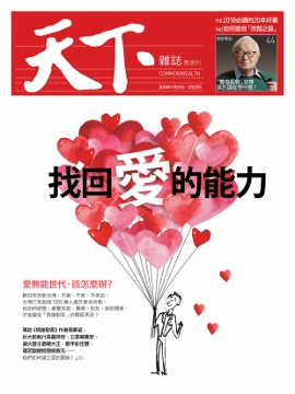 天下雜誌 第641期 20180201:找回愛的能力