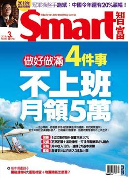 SMART智富理財-月刊 第235期