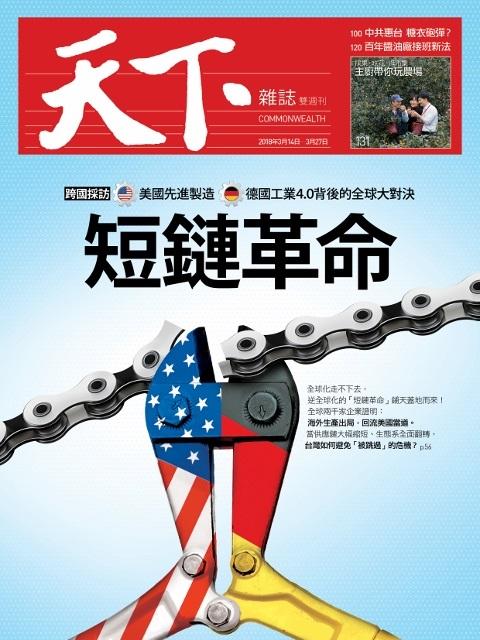 天下雜誌 第643期 20180315:短鍊革命