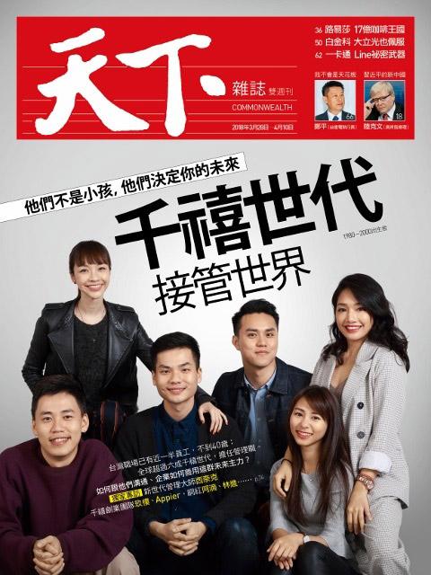 天下雜誌 第644期 20180329:千禧世代