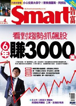 SMART智富理財-月刊 第236期