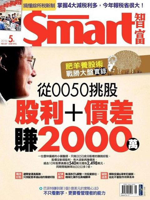 SMART智富理財-月刊 第237期