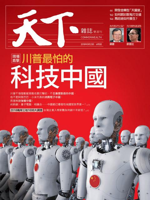 天下雜誌 第648期 20180524:川普最大的敵人-第三個中國