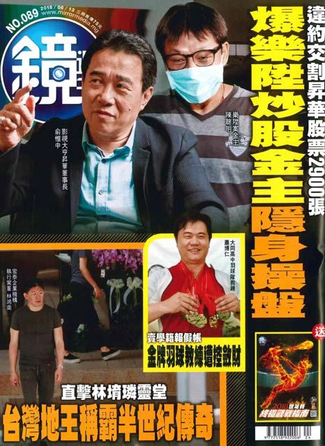 鏡週刊 第89期 20180613