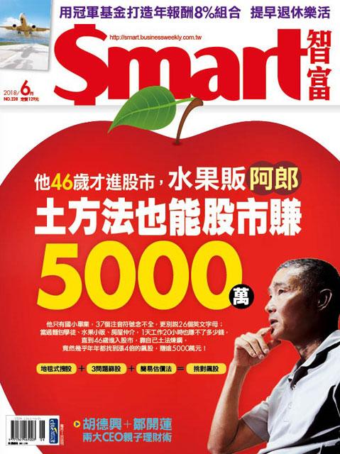 SMART智富理財-月刊 第238期