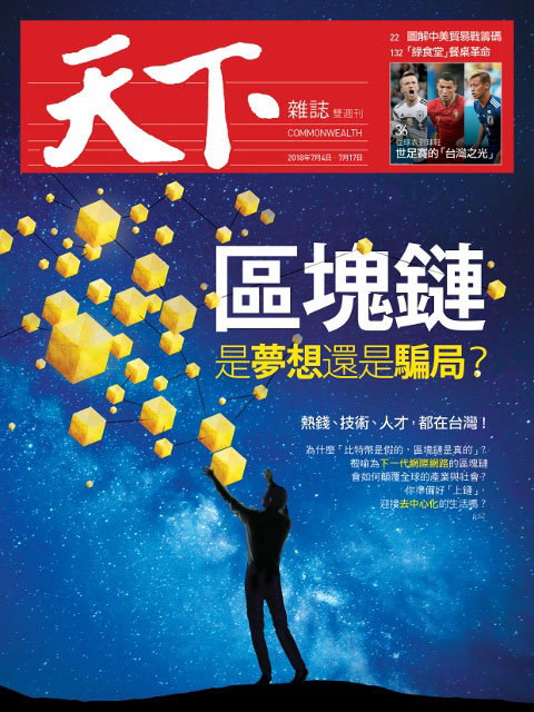 天下雜誌 第651期 20180705:區塊鏈