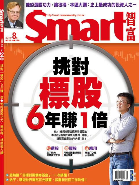 SMART智富理財-月刊 第240期