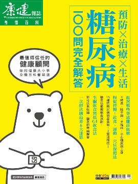康健雜誌特刊:身體百科 - 糖尿病100問完全解答