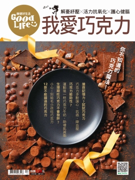 康健GoodLife:我愛巧克力