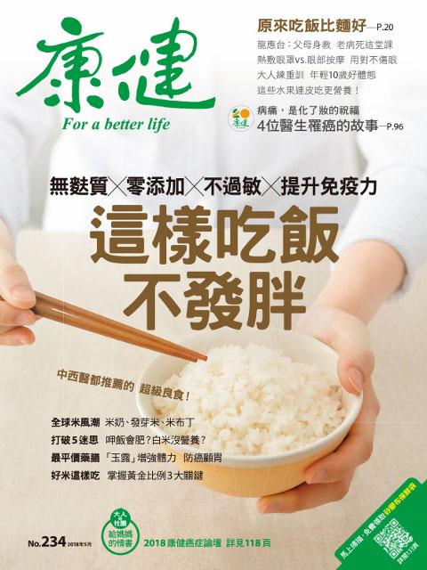 康健雜誌 第234期 5月號 2018