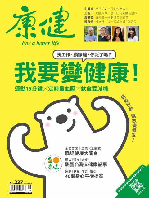 康健雜誌 第237期 8月號 2018
