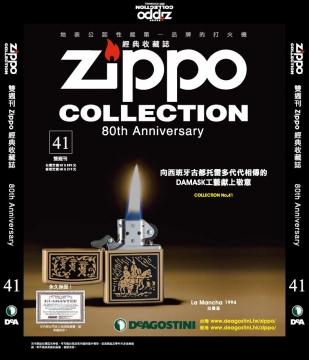 拆不退-Zippo經典收藏誌 第41期