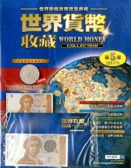 世界貨幣收藏 第5期