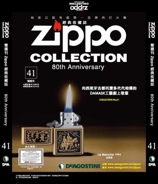 Zippo經典收藏誌 第41期