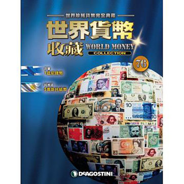 世界貨幣收藏 第76期