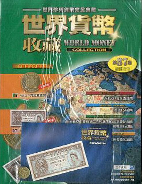 世界貨幣收藏 第87期