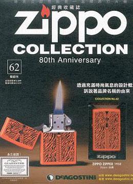 Zippo經典收藏誌 第62期