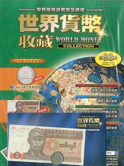 世界貨幣收藏 第92期