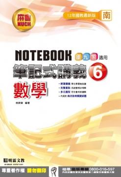 明霖國中筆記式講義:南版數學(三下)(105學年)