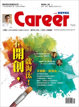 CAREER 職場情報誌-雙月刊 第474期