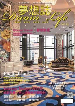 Dream Life夢想誌 第15期