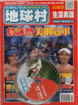 地球村生活美語-月刊 第201711期