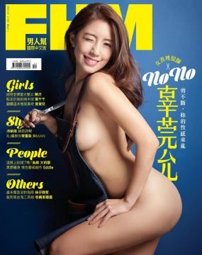 FHM 男人幫國際中文版 第209期 11月號 2017
