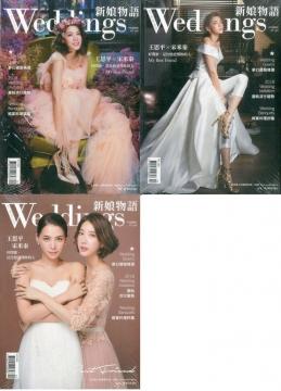 新娘物語-雙月刊 第92期