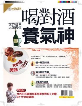 喝對酒養氣神-優HEALTH 特刊