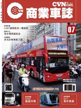 CVNEWS 商業車誌 第7期 11月號 2017