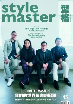 Style Master 第45期 11-12月號 2017