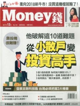 MONEY錢-月刊 第123期