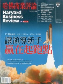 哈佛商業評論 全球繁體中文版 第201712期