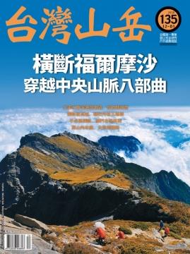 台灣山岳 第135期 12-01月號 2017