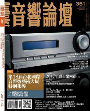 音響論壇月刊 第351期