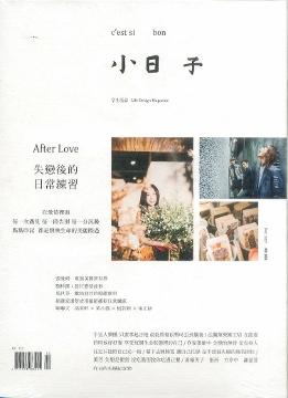 小日子享生活誌-月刊 第68期