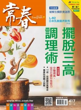 常春月刊 第417期 12月號 2017