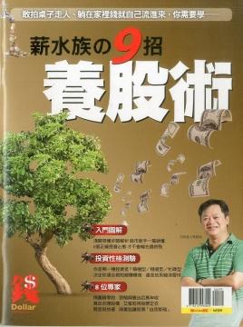 薪水族的9招養股術-錢Dollars 特刊