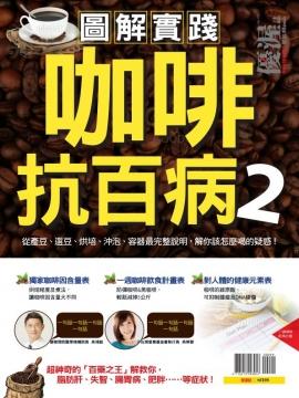 圖解實踐咖啡抗百病2-優渥誌 特刊