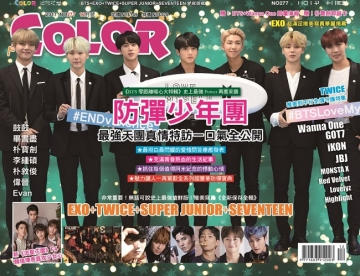 MY COLOR五言六社-月刊 第277期