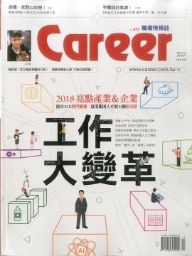 CAREER 職場情報誌-雙月刊 第475期