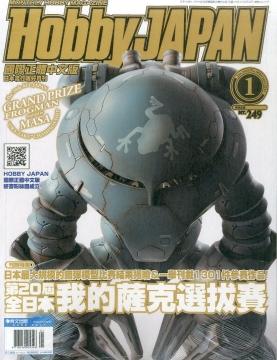 HOBBY JAPAN-月刊 第201801期
