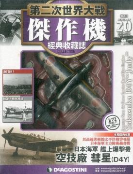 第二次世界大戰傑作機 第20期