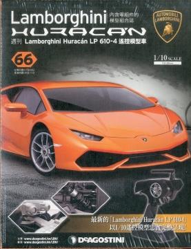Lamborghini Huracan 第66期