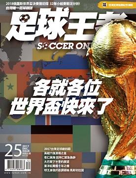 BANG!SPECIAL-足球王者Soccer-ONE:2018世界盃大戰初探