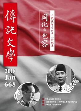 傳記文學 第668期 1月號 2018